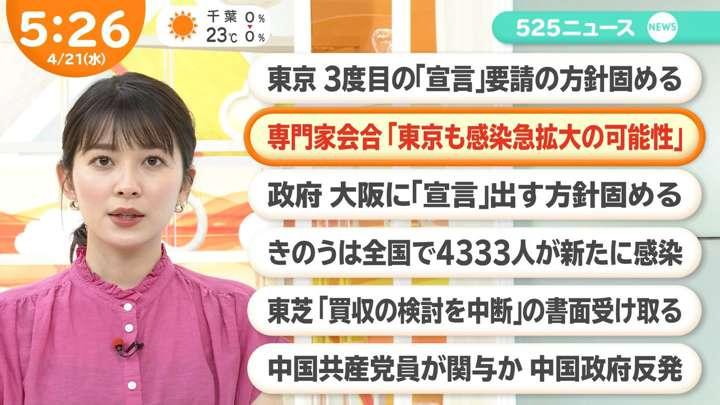 2021年04月21日山本里菜の画像11枚目