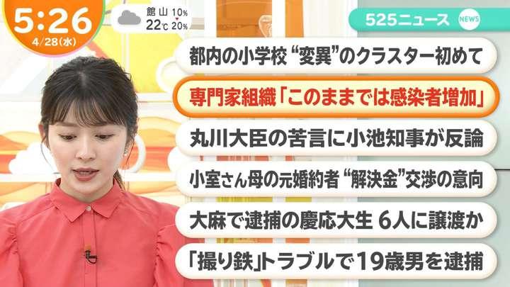 2021年04月28日山本里菜の画像11枚目