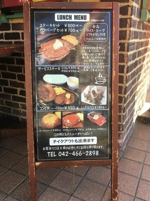 20180106texas-tanashi33.jpg