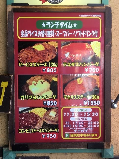 20180106texas-tanashi34.jpg