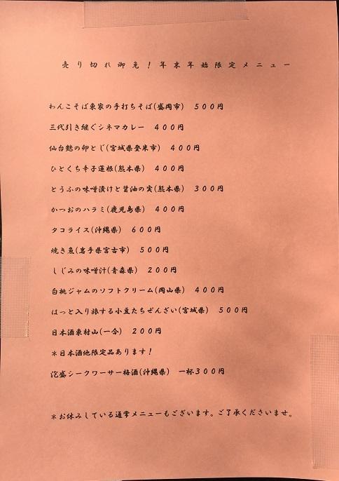 20210101-nagomi16.jpg