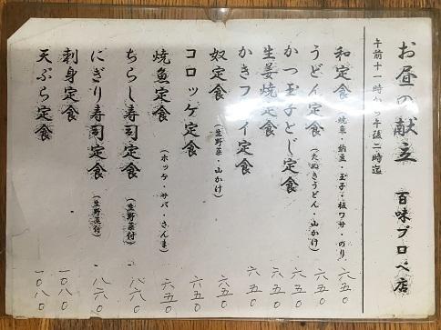 180811 hyakumi-57