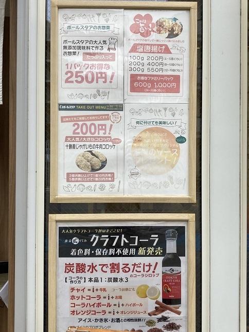 20210112 sakurachaya-21