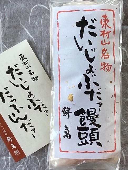 20210114 mochiman-29