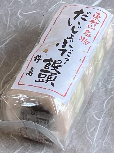 20210114 mochiman-28