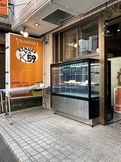 20210116 kimuraya59-11