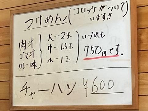20210125 hoeiken-19