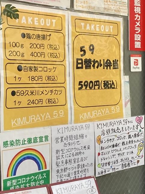 20210126 kimuraya59-15