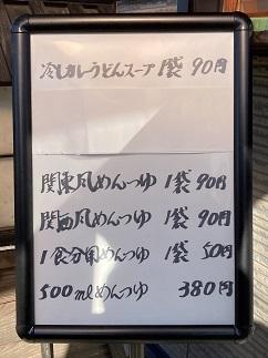 20210203 honamiudon-18