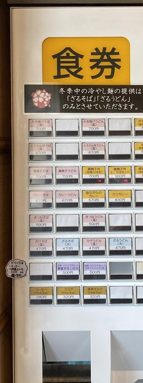 210306 sobachayasakura-28
