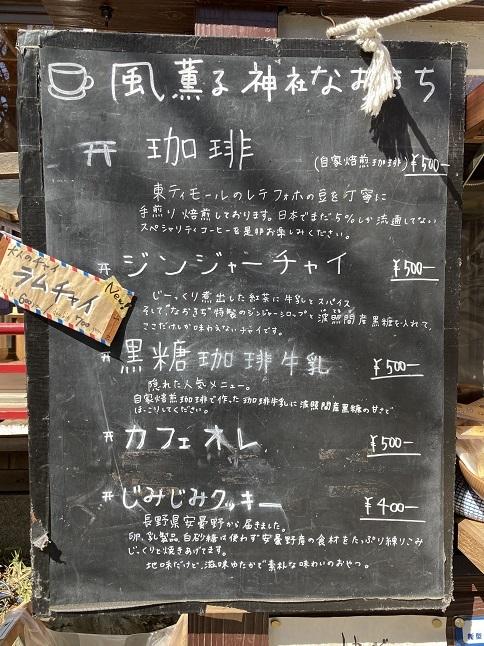 210314 jinja-naokichi-29