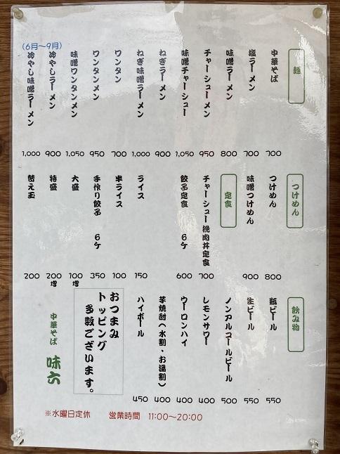210326 ajiroku-28