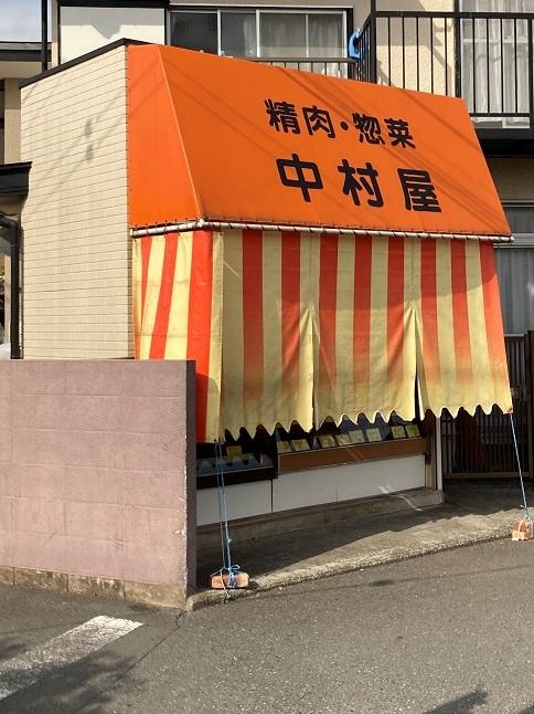 210331 nakamuraya-22