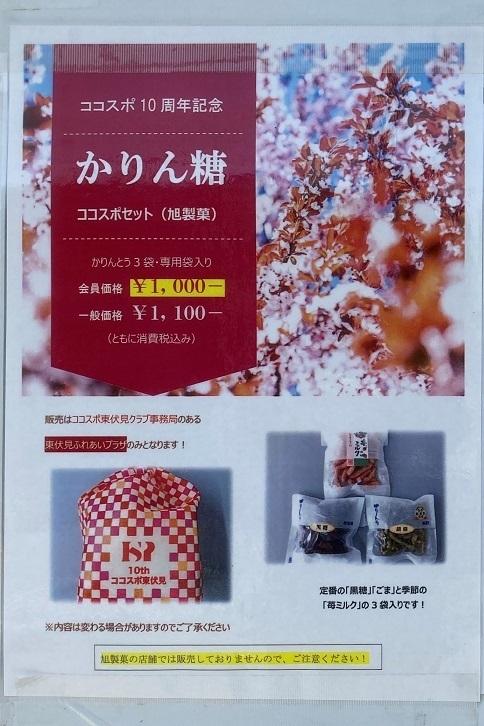 210411 fushimidango-12