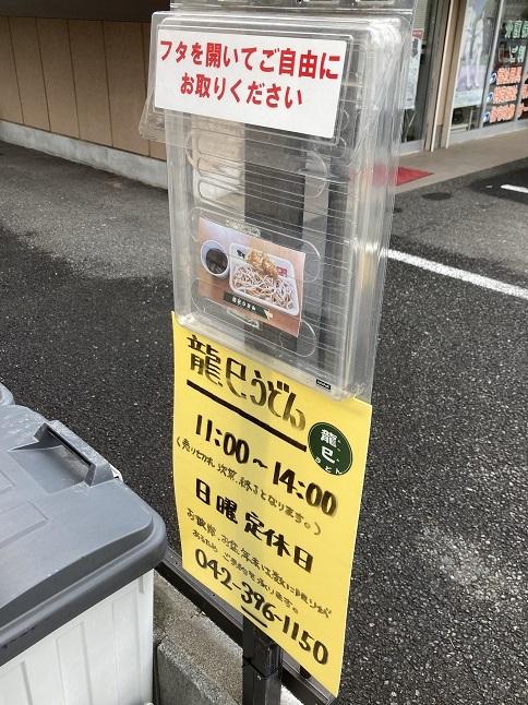 210510 tatsumiudon-23