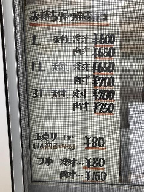 210510 tatsumiudon-24