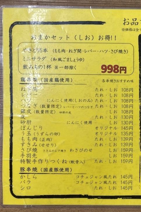 20210518 yakitoriyahei-13