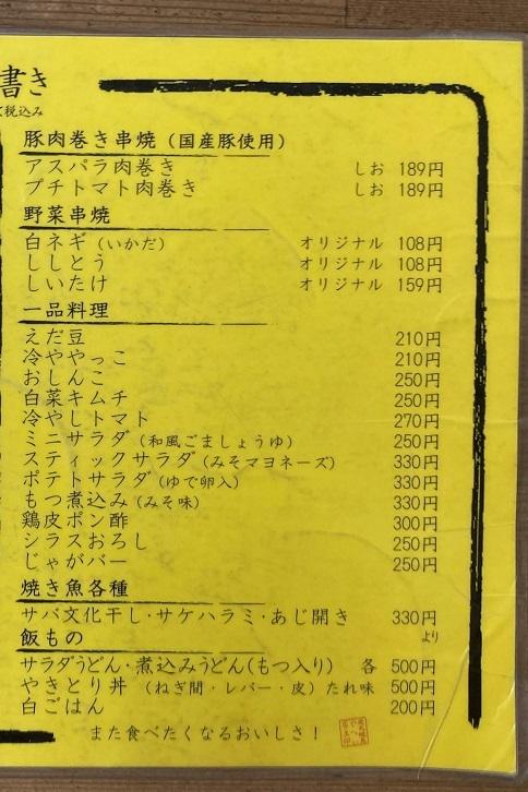 20210518 yakitoriyahei-14