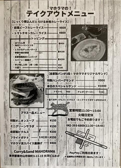 20210602 mahorama-29