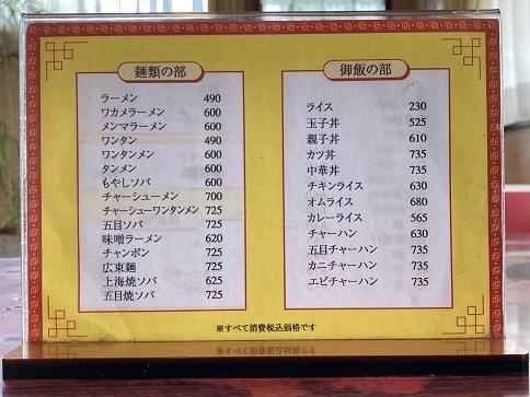 210621 wakamatsu-30