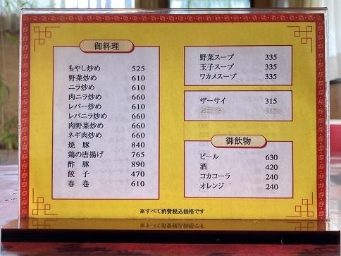 210621 wakamatsu-31-2