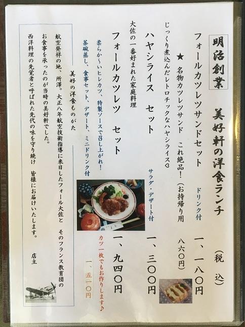 190126 miyoshi-57