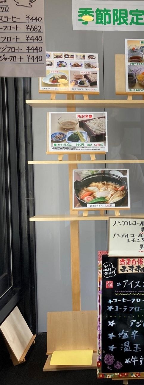 20210704 tatsumisoba-33