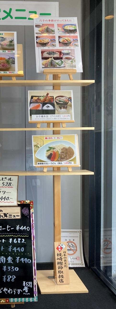 20210704 tatsumisoba-34