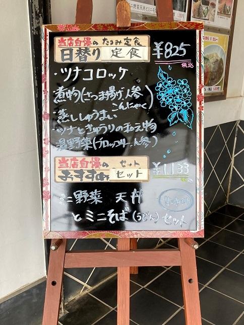 20210704 tatsumisoba-35