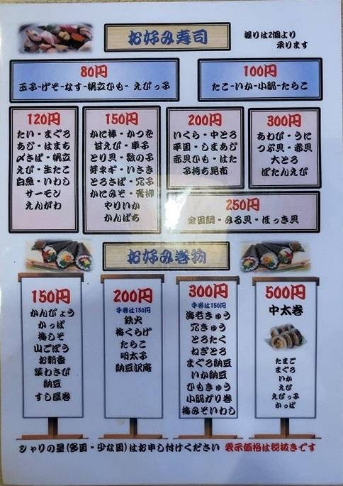 20210709 uogashizushi-28
