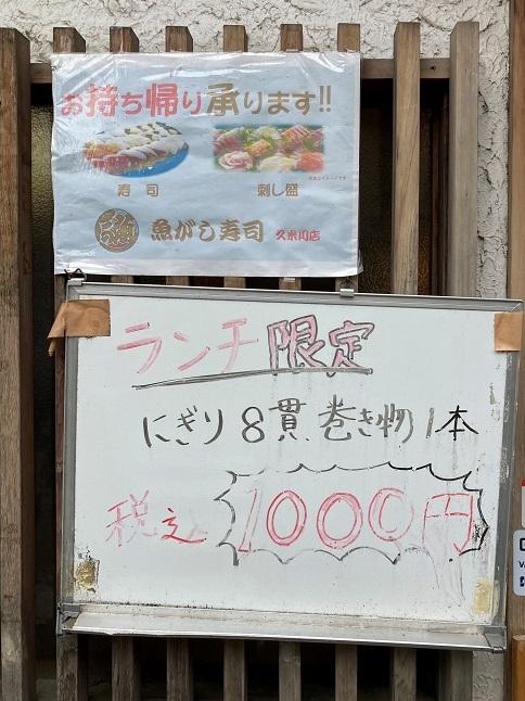 20210709 uogashizushi-35