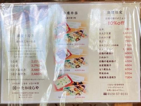 20210801 takahashiya-14