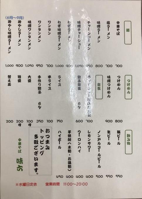 20210809 ajiroku-26