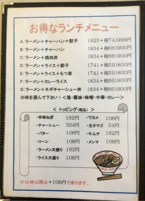 181001 kurumaya-kiyose-34
