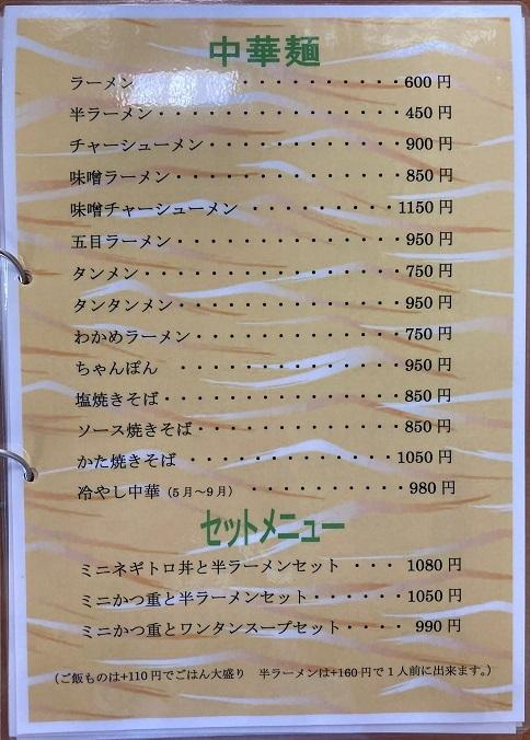 20210814 nihontei-20