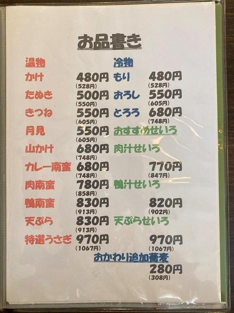 20210822 usagiya-20