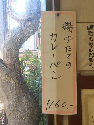 20180110 kosegawa3-56