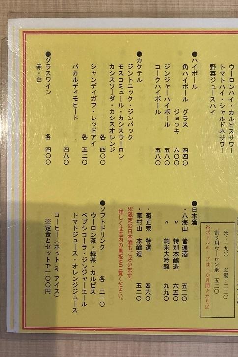 20210909 hakkaishokudo-29