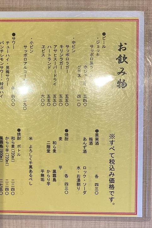 20210909 hakkaishokudo-30
