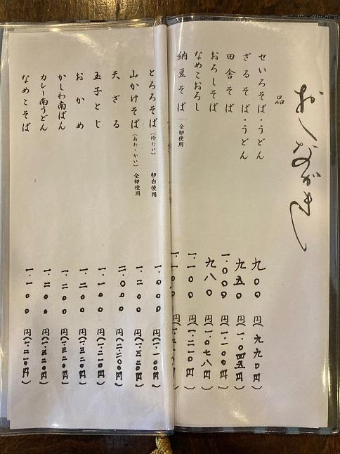 20210912 honmuraan-25