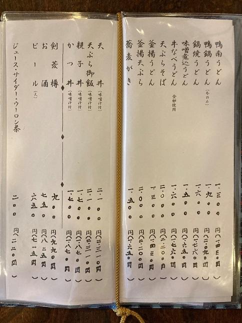 20210912 honmuraan-26