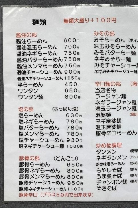 20210917 maruyoshi-27