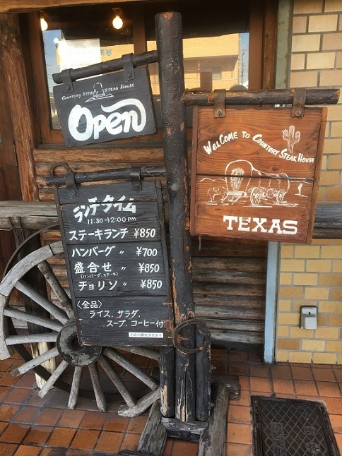20180131 texas-higashiyamato-63