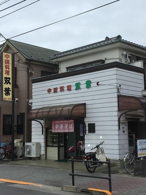 chuka-futaba21.jpg