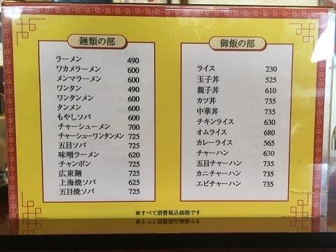 chuka-wakamatsu25.jpg