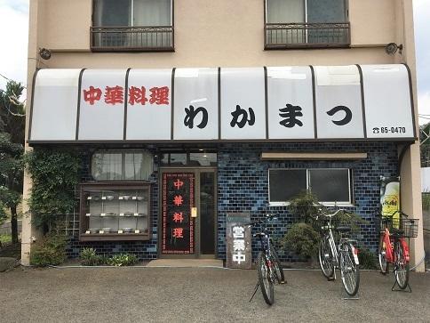 chuka-wakamatsu27.jpg