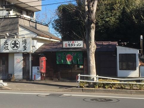 daigakuramen32.jpg