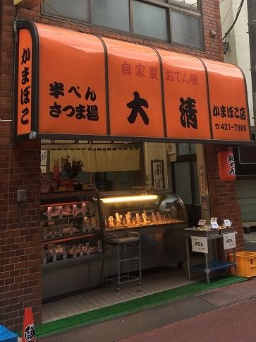 daiseikamaboko21.jpg