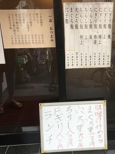 futabazushi32.jpg