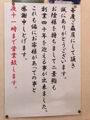 futabazushi43.jpg